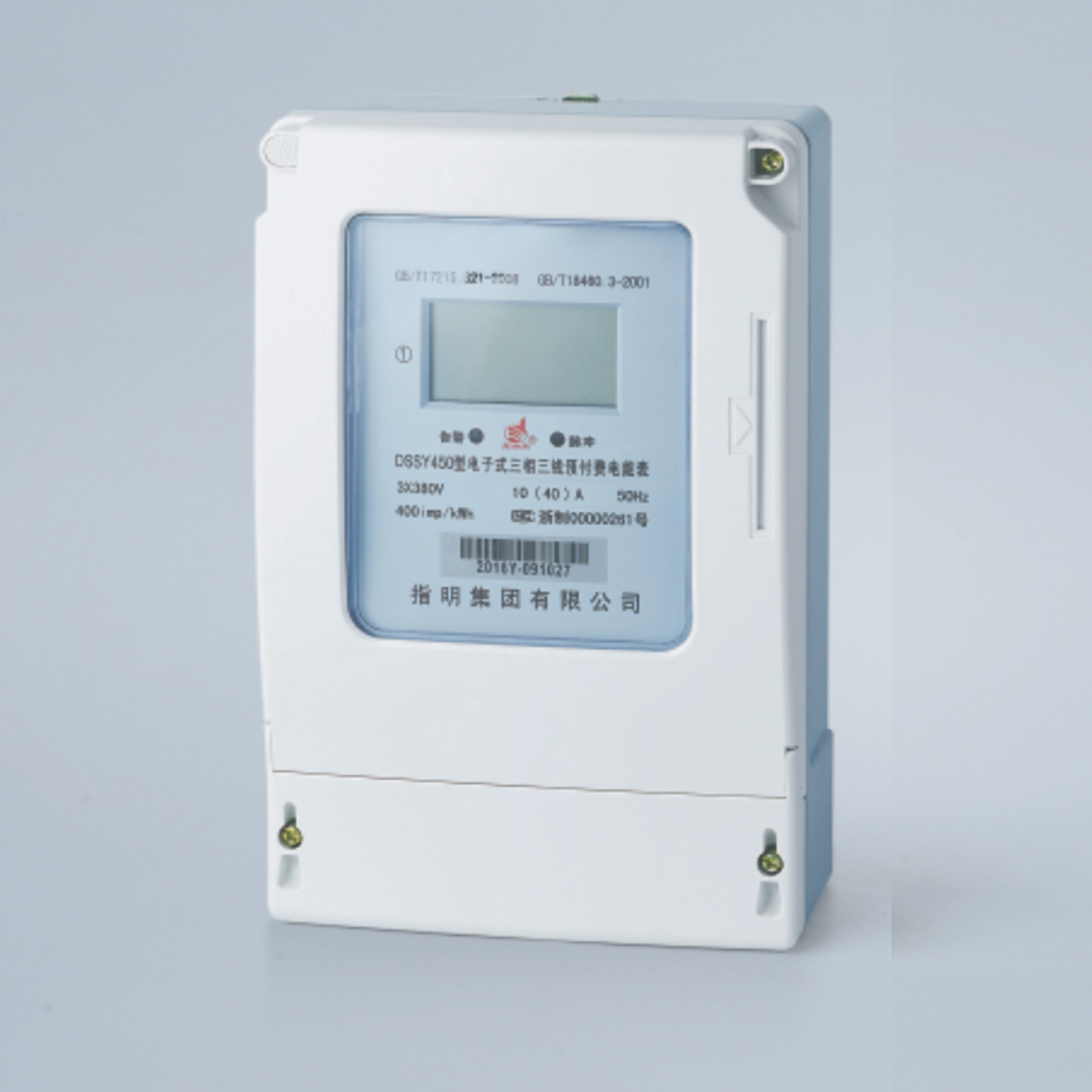 DTSY450, DSSY450 Three-phase electronic prepaid watt-hour meters