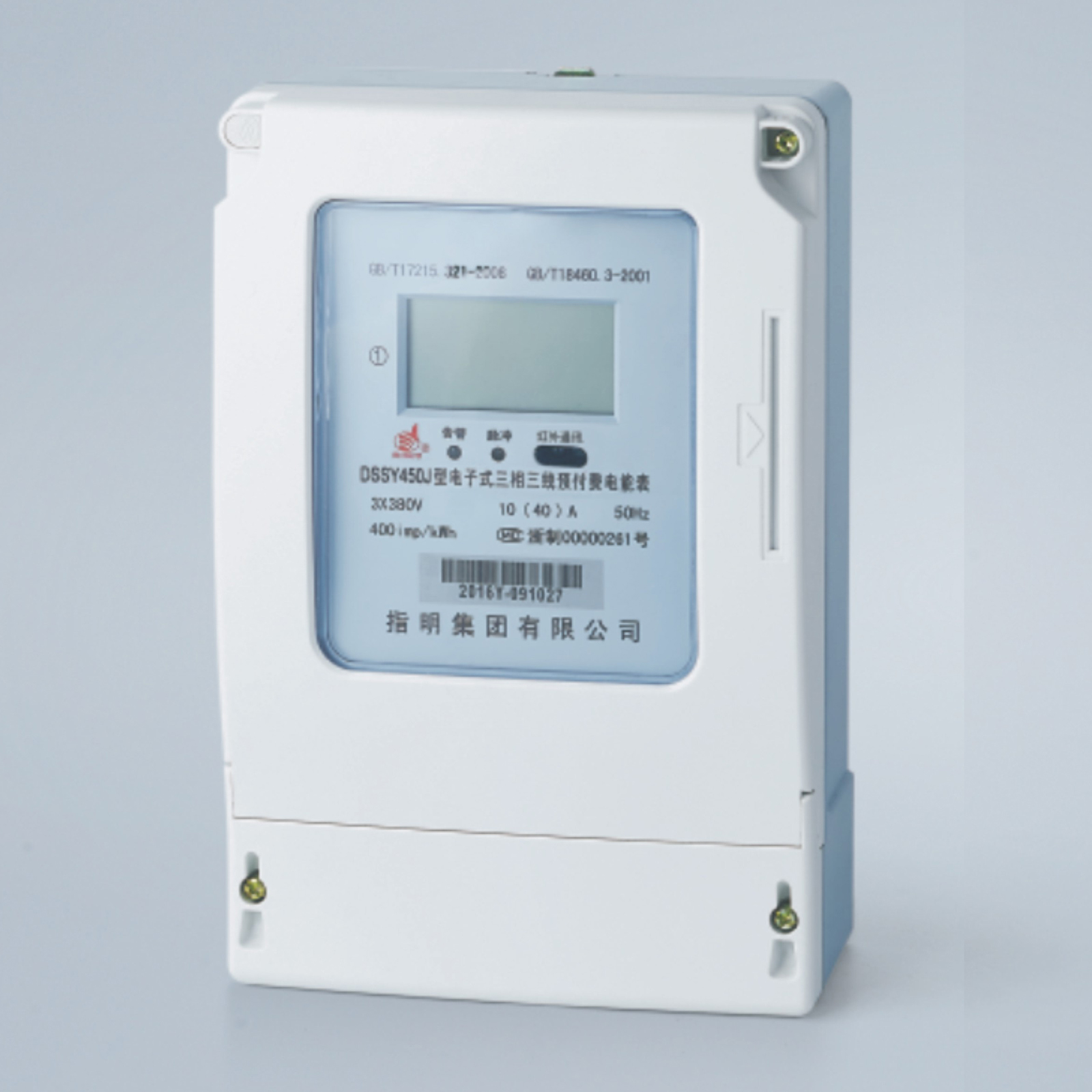 DTSY450J, DSSY450J Three-phase electronic RS485 type prepaid watt-hour meters